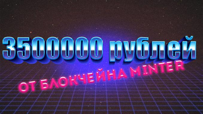Блокчейн Minter раздает 3500000 рублей