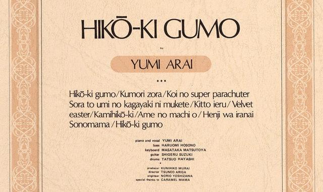 Yumi Arai - Chuo Freeway [Easy Listening, Synthwave]